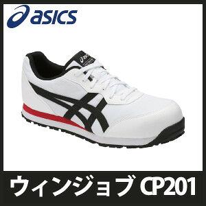 ☆アシックス/ASICS 作業靴 ウィンジョブ CP201 ホワイト×ブラック 安全靴 スニーカー・ローカット 紐タイプ (21.5cm〜30.0cm)FCP201-0190