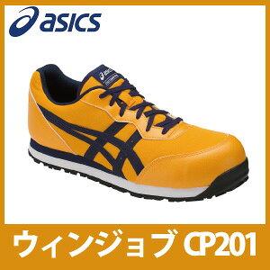 ☆アシックス/ASICS 作業靴 ウィンジョブ CP201 ゴールドフュージョン×アストラルオーラ 安全靴 スニーカー・ローカット 紐タイプ (21.5cm〜30.0cm)FCP201-0433