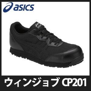 【NEW】【送料無料】☆アシックス/ASICS 作業靴 ウィンジョブ CP201 ブラック×ブラック 安全靴 スニーカー・ローカット 紐タイプ (21.5cm〜30.0cm)FCP201-9090 【RCP】