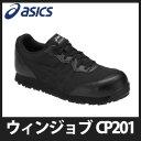【NEW】【送料無料】☆アシックス/ASICS 作業靴 ウィンジョブ CP201 ブラック×ブラック 安全靴 スニーカー・ローカット 紐タイプ (21.5cm〜...