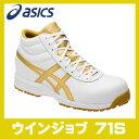【送料無料】☆アシックス/ASICS 作業靴 ウィンジョブ FFR71S ホワイト×ゴールド 0194 安全靴 ハイカット 紐タイプ (24.0cm〜28.0・...
