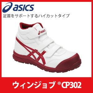 【NEW】【送料無料】☆アシックス/ASICS 作業靴 ウィンジョブ CP302 ホワイト×バーガンディ 安全靴 スニーカー・ハイカット ベルトタイプ (22.5cm〜30.0cm)FCP302-0126 【RCP】