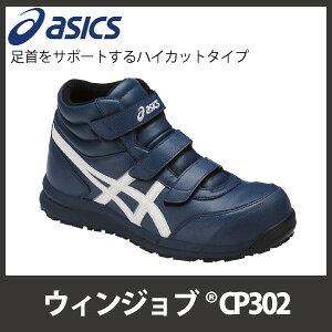 ☆アシックス/ASICS 作業靴 ウィンジョブ CP302 インシグニアブルー×ホワイト 安全靴 スニーカー・ハイカット ベルトタイプ (22.5cm〜30.0cm)FCP302-5001