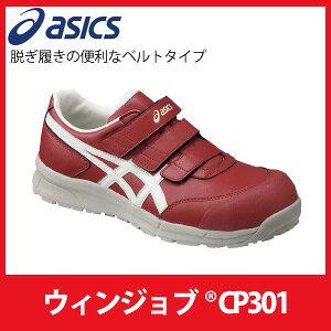 ☆アシックス/ASICS 作業靴 ウィンジョブ CP301 プライムレッド×ホワイト 安全靴 スニーカー・ローカット ベルトタイプ (22.5cm〜30.0cm)FCP301-2301