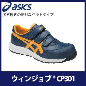 ☆アシックス/ASICS 作業靴 ウィンジョブ CP301 インシグニアブルー×ゴールドフュージョン 安全靴 スニーカー・ローカット ベルトタイプ (22.5cm〜30.0cm)FCP301-5004