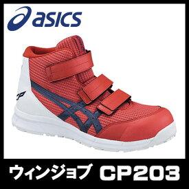 ☆アシックス/ASICS 作業靴 ウィンジョブ CP203 チェリートマト×インディゴブルー  安全靴 ハイカット ベルトタイプ (22.5cm〜30.0cm)FCP203-0649 【RCP】