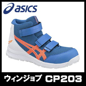 ☆アシックス/ASICS 作業靴 ウィンジョブ CP203 ディレクトワールブルー×ショッキングオレンジ  安全靴 ハイカット ベルトタイプ (22.5cm〜30.0cm)FCP203-4330 【RCP】