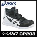 ☆アシックス/ASICS 作業靴 ウィンジョブ CP203 ファントム×ホワイト 安全靴 ハイカット ベルトタイプ (22.5c…