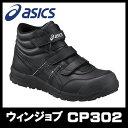 ☆アシックス/ASICS 作業靴 ウィンジョブ CP302 ブラック×ブラック 安全靴 ハイカット ベルトタイプ (22.5cm…
