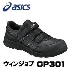 ☆アシックス/ASICS 作業靴 ウィンジョブ CP301 ブラック×ブラック 安全靴 スニーカー・ローカット ベルトタイプ (22.5cm〜30.0cm)FCP301-9090 【RCP】