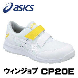 【NEW】☆アシックス/ASICS 静電気帯電防止靴 ウィンジョブ CP20E ホワイト×ホワイト 安全靴 ローカット ベルトタイプ (22.5cm〜30.0cm)FCP20E-0101 【RCP】