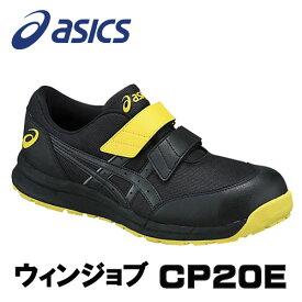 【NEW】☆アシックス/ASICS 静電気帯電防止靴 ウィンジョブ CP20E ブラック×ブラック 安全靴 ローカット ベルトタイプ (22.5cm〜30.0cm)FCP20E-9090 【RCP】