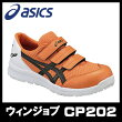 【NEW】【送料無料】☆アシックス/ASICS作業靴ウィンジョブCP202オレンジ×ブラック安全靴ローカットベルトタイプ(22.5cm〜30.0cm)FCP202-0990【RCP】