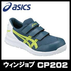 ☆アシックス/ASICS 作業靴 ウィンジョブ CP202 インクブルー×ライム 安全靴 ローカット ベルトタイプ (22.5cm〜30.0cm)FCP202-4589 【RCP】