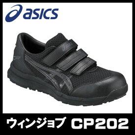 ☆アシックス/ASICS 作業靴 ウィンジョブ CP202 ブラック×ブラック 安全靴 ローカット ベルトタイプ (22.5cm〜30.0cm)FCP202-9090 【RCP】