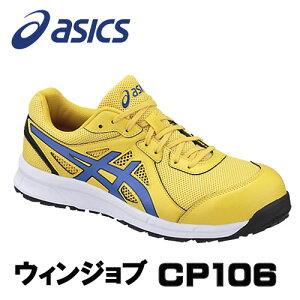☆アシックス/ASICS 作業靴 ウィンジョブ CP106 タイチイエロー×インペリアブルー  安全靴 スニーカー・ローカット 紐タイプ (21.5cm〜30.0cm)FCP106-0445