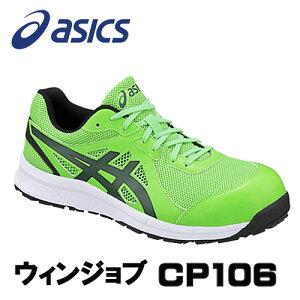 ☆アシックス/ASICS 作業靴 ウィンジョブ CP106 フラッシュグリーン×ハンターグリーン  安全靴 スニーカー・ローカット 紐タイプ (21.5cm〜30.0cm)FCP106-8579