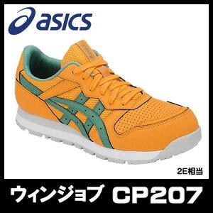 ☆アシックス/ASICS 1272A001 レディ ウィンジョブ CP207 アンバー×セージ(800) (2E相当) (21.5cm〜25.5cm)FCP207-800 安全靴 作業靴