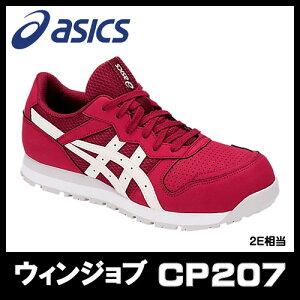 ☆アシックス/ASICS 1272A001 レディ ウィンジョブ CP207 バーガンディ×バーチ(600) (2E相当) (21.5cm〜25.5cm)FCP207-600 安全靴 作業靴