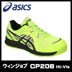 ☆アシックス/ASICS 1271A006 ウィンジョブ CP206 Hi-Vis フラッシュイエロー×ブラック(750) (3E相当) (22.5cm〜30.0cm)CP206 Hi-Vis 750 安全靴 作業靴