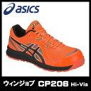 ☆アシックス/ASICS 1271A006 ウィンジョブ CP206 Hi-Vis ショッキングオレンジ×ブラック(800) (3E相当) (…