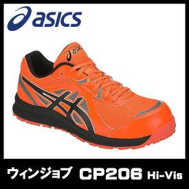 ☆アシックス/ASICS 1271A006 ウィンジョブ CP206 Hi-Vis ショッキングオレンジ×ブラック(800) (3E相当) (22.5cm〜30.0cm)CP206 Hi-Vis 800 安全靴 作業靴 【RCP】