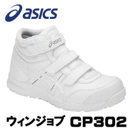 【NEW】☆アシックス/ASICS 作業靴 ウィンジョブ CP302 ホワイト×ホワイト 安全靴 スニーカー・ハイカット ベルトタイプ (22.5cm〜30.0cm)FCP302-100 【RCP】