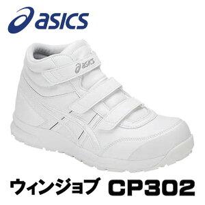 ☆アシックス/ASICS 作業靴 ウィンジョブ CP302 ホワイト×ホワイト 安全靴 スニーカー・ハイカット ベルトタイプ (22.5cm〜30.0cm)FCP302-100