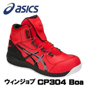 ☆アシックス/ASICS 1271A030.600 ウィンジョブ CP304 BOA クラシックレッド×ブラック ハイカット (22.5cm〜30.0cm) 安全靴 作業靴 セーフティシューズ ワーキングシューズ