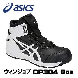☆アシックス/ASICS 1271A030.001 ウィンジョブ CP304 BOA ブラック×ホワイト ハイカット (22.5cm〜30.0cm) 安全靴 作業靴 セーフティシューズ ワーキングシューズ