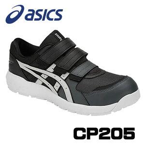 ☆アシックス/ASICS 1271A001.020 ウィンジョブ CP205 ダークグレー×グレイシャーグレー(020) (2E相当) (24.0cm〜30.0cm)FCP205-020 安全靴 作業靴