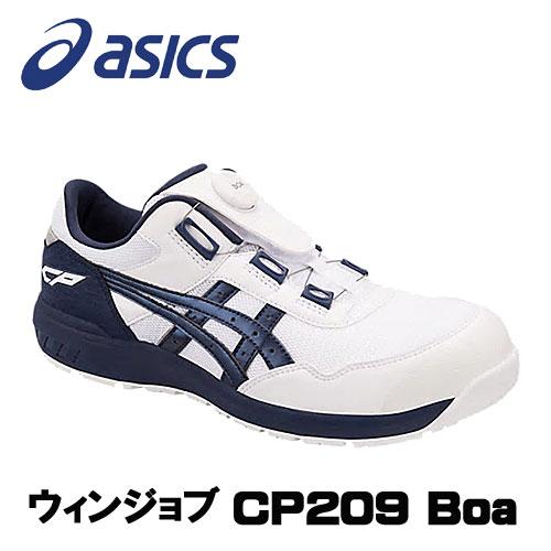 【NEW】☆アシックス/ASICS 1271A029.102 ウィンジョブ CP209 BOA ホワイト×ピーコート ローカット (22.5cm〜30.0cm) 安全靴 作業靴 セーフティシューズ ワーキングシューズ 【RCP】