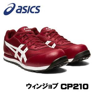 ☆アシックス/ASICS 作業靴 ウィンジョブ CP201 チリフレーク×ホワイト 安全靴 スニーカー・ローカット 紐タイプ (21.5cm〜30.0cm)FCP201-600