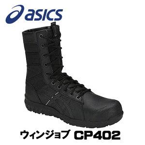 ☆アシックス/ASICS ウィンジョブ CP402 ブラック×ブラック(001) 1271A002 ファスナータイプ (24.0cm〜31.0cm) 作業靴 安全靴 半長靴