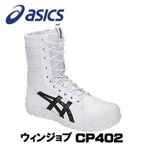 ☆アシックス/ASICS ウィンジョブ CP402 ホワイト×ブラック(100) 1271A002 ファスナータイプ (24.0cm〜31.0cm) 作業靴 安全靴 半長靴