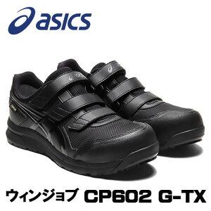 ☆アシックス/ASICS CP602 G-TX ブラック×ブラック(001) ウィンジョブ 1271A036.001 安全靴 作業靴 ローカット ベルトタイプ (24.0cm〜30.0cm) 3E相当