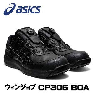 ☆アシックス/ASICS 1273A029.001 ウィンジョブ CP306 BOA ブラック×ブラック ローカット (22.5cm〜30.0cm) 安全靴 作業靴 セーフティシューズ ワーキングシューズ