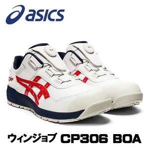 ☆アシックス/ASICS 1273A029.100 ウィンジョブ CP306 BOA ホワイト×クラシックレッド ローカット (22.5cm〜30.0cm) 安全靴 作業靴 セーフティシューズ ワーキングシューズ