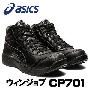 ☆アシックス/ASICS 1273A018.001 ウィンジョブ CP701 ブラック×ブラック ハイカット (22.5cm〜30.0cm) 安全靴 作業靴 セーフティシューズ ワーキングシューズ