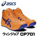 ☆アシックス/ASICS 1273A018.800 ウィンジョブ CP701 ショッキングオレンジ×エレクトリックブルー ハイカット …