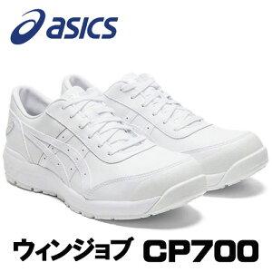 ☆アシックス/ASICS 1273A020.100 ウィンジョブ CP701 ホワイト×ホワイト ローカットヒモタイプ (22.5cm〜30.0cm) 安全靴 作業靴 セーフティシューズ ワーキングシューズ