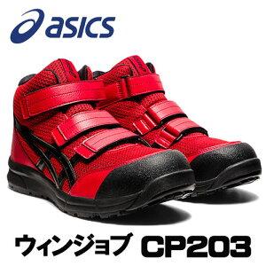 ☆アシックス/ASICS 作業靴 ウィンジョブ CP203 クラシックレッド×ブラック  安全靴 ハイカット ベルトタイプ (22.5cm〜30.0cm)FCP203-601