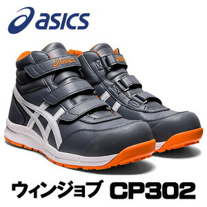 ☆アシックス/ASICS 作業靴 ウィンジョブ CP302 メトロポリス×ホワイト  安全靴 スニーカー・ハイカット ベルトタイプ (22.5cm〜30.0cm)FCP302.021