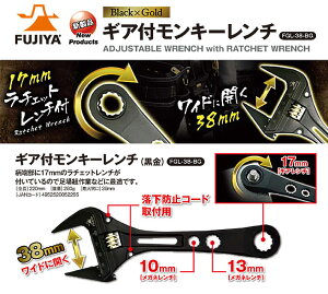 【NEW】☆FUJIYA/フジ矢FGL-38-BGギア付モンキーレンチ(黒金)【RCP】