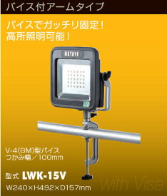 ☆ハタヤ 充電式LEDケイ・ライトプラス (屋外用) バイス付アームタイプ LWK-15V 【RCP】