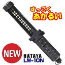 【NEW】☆ハタヤ/HATAYA LW-10N 充電式LEDジョーハンドランプ 屋外用作業等 白色LED20個(10W) (LW-10後継品) 【RCP】