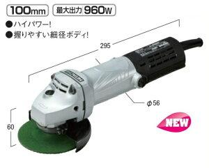【あす楽】☆HiKOKI/日立工機100mm電気ディスクグラインダG10SH5(SS)100Vサンダー【RCP】