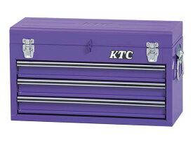 ☆KTC/京都機械工具 SKX0213PU チェスト (3段3引出) パープル 工具箱 数量限定 【エスケーセール】