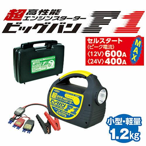 【送料無料】☆日動 AS-1224JS-S-BOX 超高性能エンジンスターター ビッグバンF1(エフワン) ハードケース付 ジャンプスターター  コード(8202903) 【RCP】