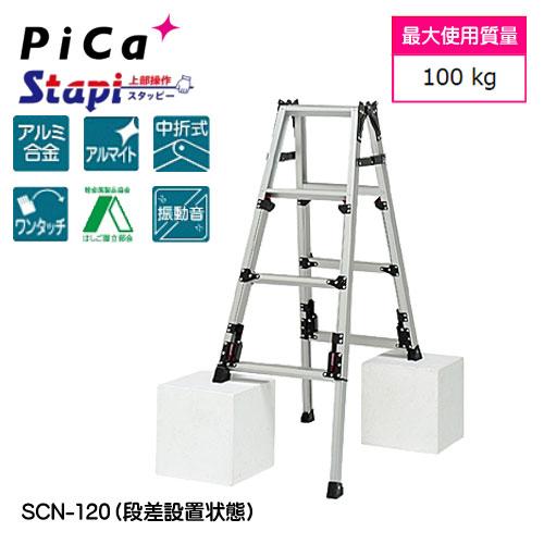 【NEW】【代引き不可】【送料無料】☆ピカコーポレーション/PiCa SCN-120 四脚アジャスト式はしご兼用脚立 (上部操作タイプ) スタッピー SCN シリーズ 天板の高さ:0.94〜1.25m 【RCP】